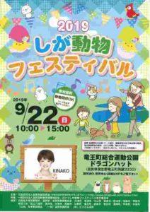 滋賀動物フェスティバル 2019