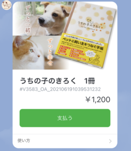 LINE Pay支払いリンク